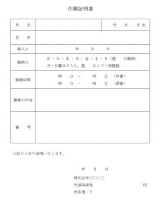 在職証明書のテンプレート02(Word・ワード)