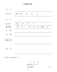 在職証明書のテンプレート03(Word・ワード)
