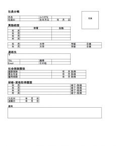 社員台帳テンプレート02(Excel・エクセル)