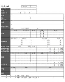 社員台帳テンプレート03(Excel・エクセル)