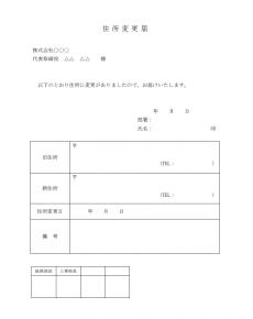 住所変更届のテンプレート(Word・ワード)