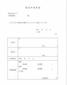 住所変更届のテンプレート02(Word・ワード)
