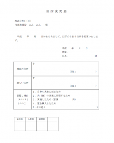 住所変更届のテンプレート03(Word・ワード)