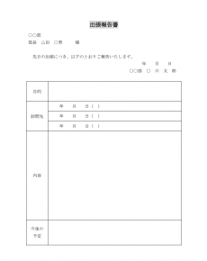 出張報告書のテンプレート02(Word・ワード)