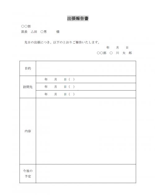 出張報告書のテンプレート02(Word・ワード)   使いやすい無料 ...
