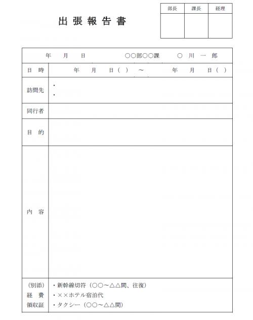 出張報告書のテンプレート03(Word・ワード)   使いやすい無料 ...