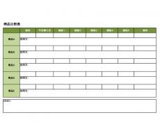 商品比較表テンプレート02(Excel・エクセル)