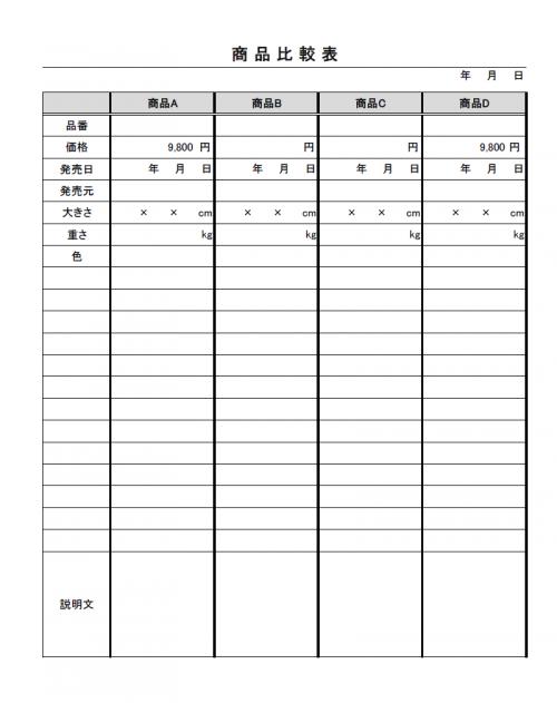 「機能比較表テンプレート(Excel・エクセル)」に関連した無料書式テンプレート