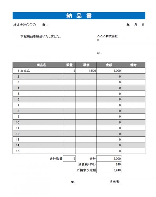納品書のテンプレート(Excel・エクセル)