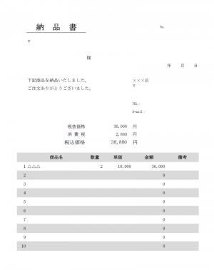 納品書のテンプレート02(Excel・エクセル)