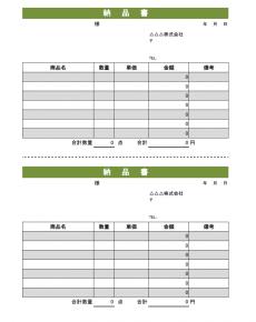 納品書のテンプレート03(Excel・エクセル)