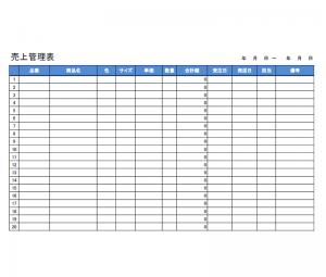 売上管理票のテンプレート(Excel・エクセル)