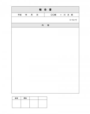 業務報告書テンプレート03(Word・ワード)