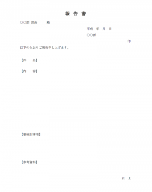 業務報告書テンプレート04(Word・ワード)