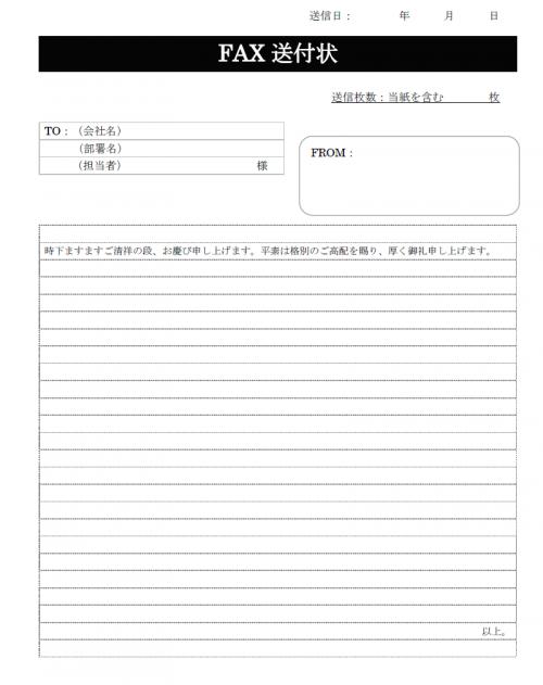 FAX送付状テンプレート04(Word・ワード)