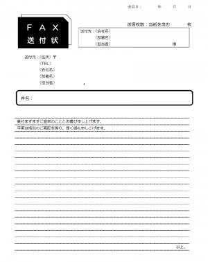 FAX送付状テンプレート05(Word・ワード)
