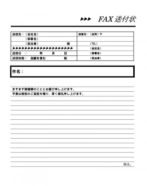 FAX送付状テンプレート06(Word・ワード)