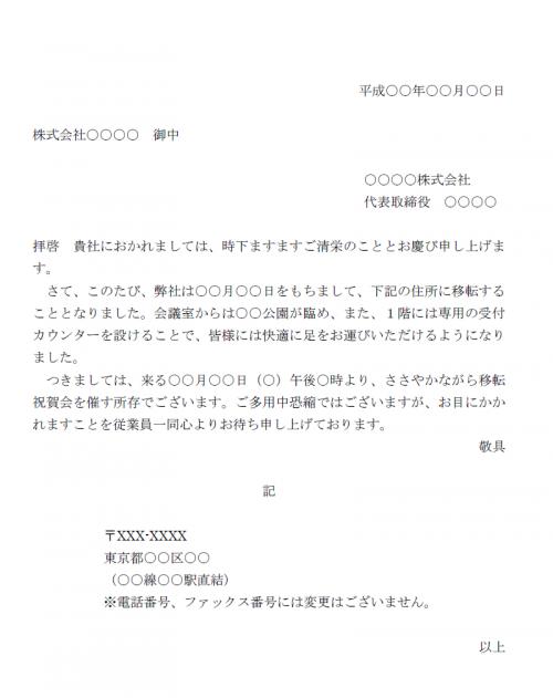 会社移転の挨拶状テンプレート03(Word・ワード)