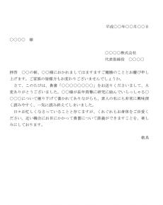 書籍送付のお礼状テンプレート02(Word・ワード)