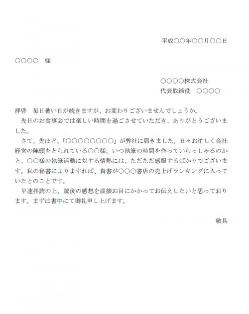書籍送付のお礼状テンプレート03(Word・ワード)