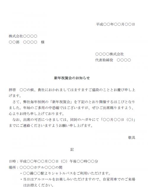 新年祝賀会通知(案内状)のテンプレート(Word・ワード)