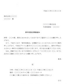 新年祝賀会通知(案内状)のテンプレート02(Word・ワード)