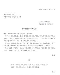 新年祝賀会通知(案内状)のテンプレート03(Word・ワード)