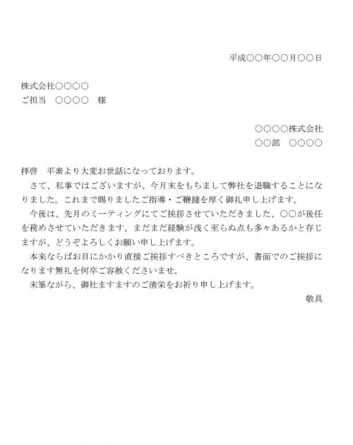 退職の挨拶状テンプレート02(Word・ワード)