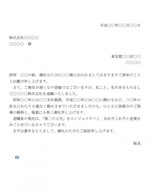 退職の挨拶状テンプレート03(Word・ワード)