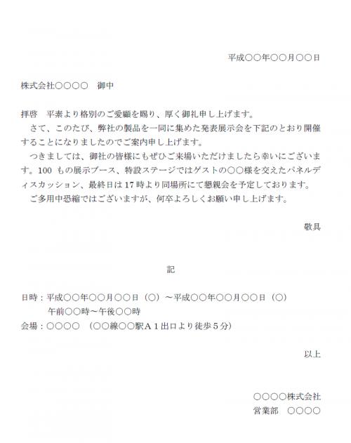 展示会の案内状テンプレート02(Word・ワード)