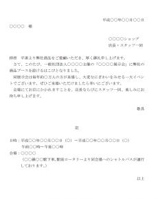 展示会の案内状テンプレート03(Word・ワード)