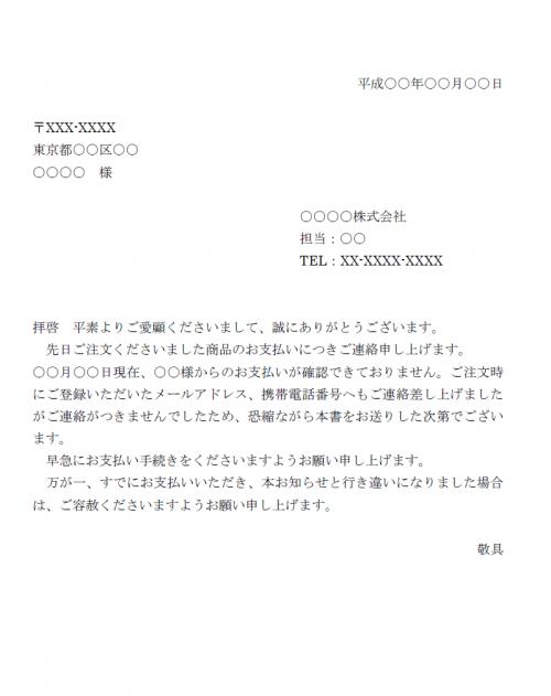 支払い未納の督促状(催促状)テンプレート02(Word・ワード)