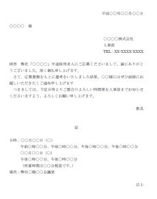 面接通知(案内状)テンプレート02(Word・ワード)