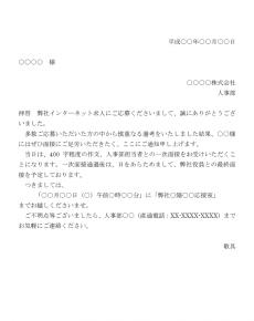 面接通知(案内状)テンプレート03(Word・ワード)