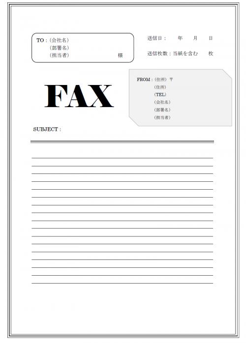 Fax送付状テンプレート07(word・ワード) 使いやすい無料の書式雛形テンプレート