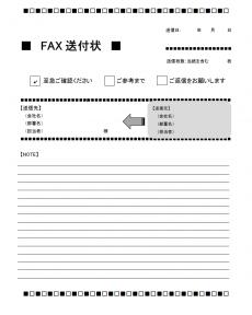 FAX送付状テンプレート09(Word・ワード)