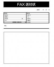 FAX送付状テンプレート10(Word・ワード)