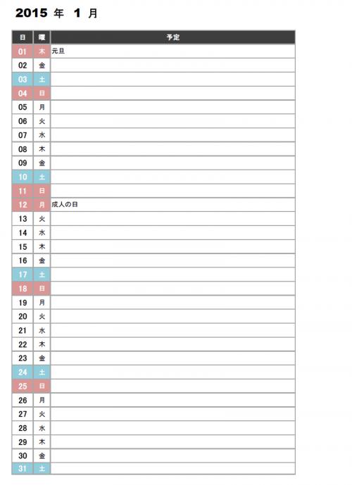 一覧型カレンダーテンプレート02(Excel・エクセル)
