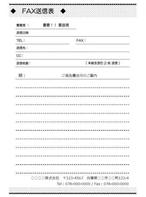 FAX送付状テンプレート12(Excel・エクセル)