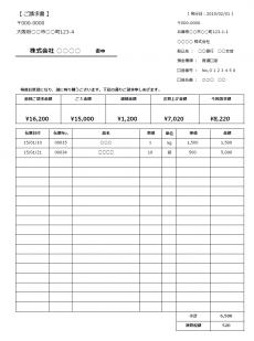 請求書テンプレート03(Excel・エクセル)