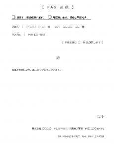 FAX送付状テンプレート13(Word・ワード)