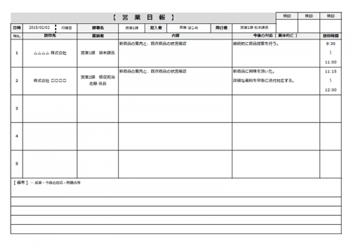 カレンダー カレンダー フォーマット 2015 : 営業日報テンプレート02(Excel ...