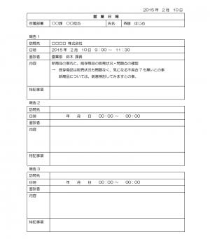 営業日報テンプレート04(Word・ワード)
