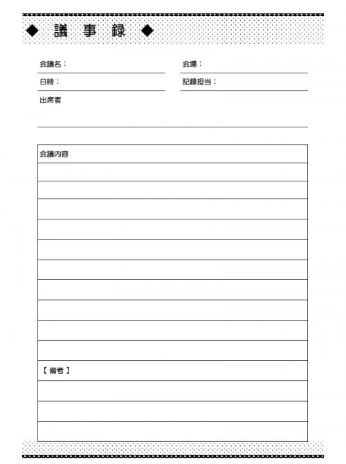 議事録のテンプレート05(Excel・エクセル)