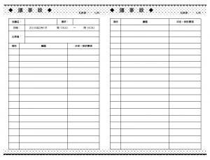 議事録のテンプレート06(Excel・エクセル)