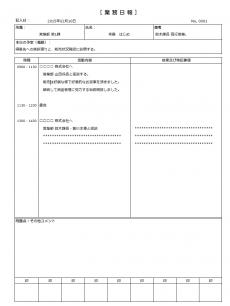 業務日報テンプレート(Excel・エクセル)