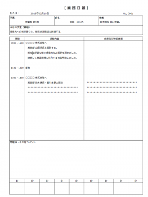 カレンダー カレンダー フォーマット 2015 : 業務日報テンプレート02(Excel ...