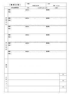 業務日報テンプレート02(Excel・エクセル)