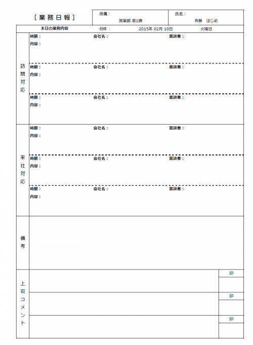 業務日報テンプレート02(Excel・エクセル) 無料の文例書式テンプレート