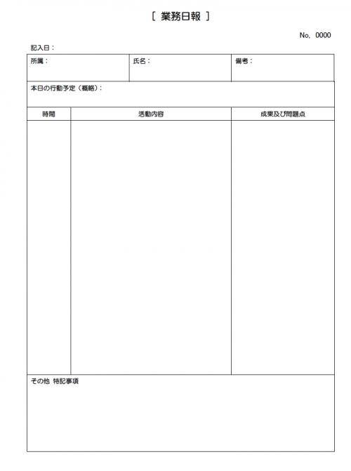 業務日報テンプレート03(Word・ワード)